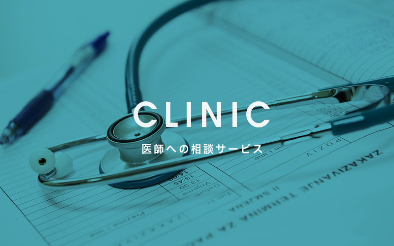 医師への相談サービス